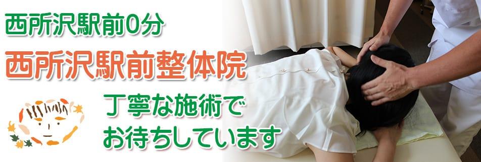 所沢市で自律神経失調症/不眠/頭痛/適応障害のお悩みは西所沢駅前整体院
